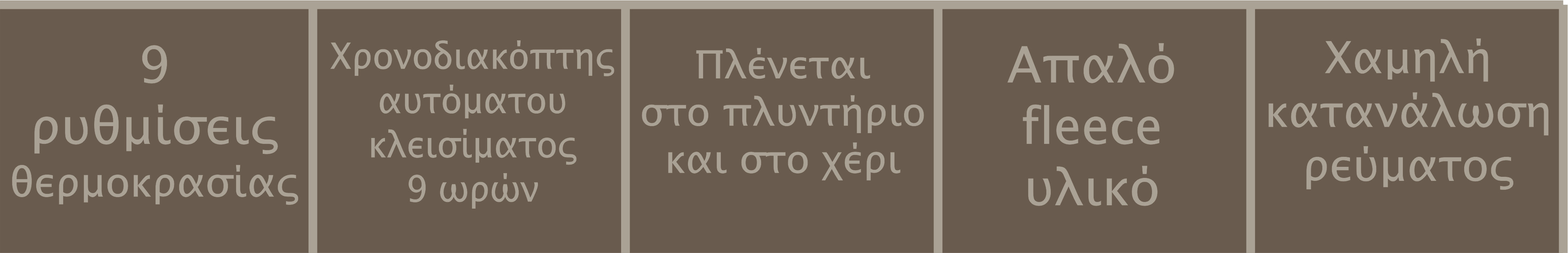 ΧΑΡΑΚΤΗΡΙΣΤΙΚΑ