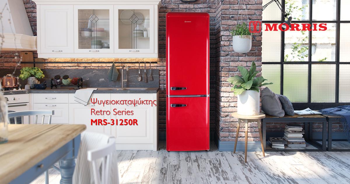 Ρετρό σειρά ψυγείων: Η υψηλή αισθητική στην κουζίνα