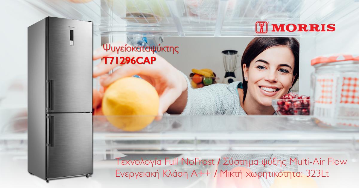 Πώς αποθηκεύω τα τρόφιμα στο ψυγείο μου