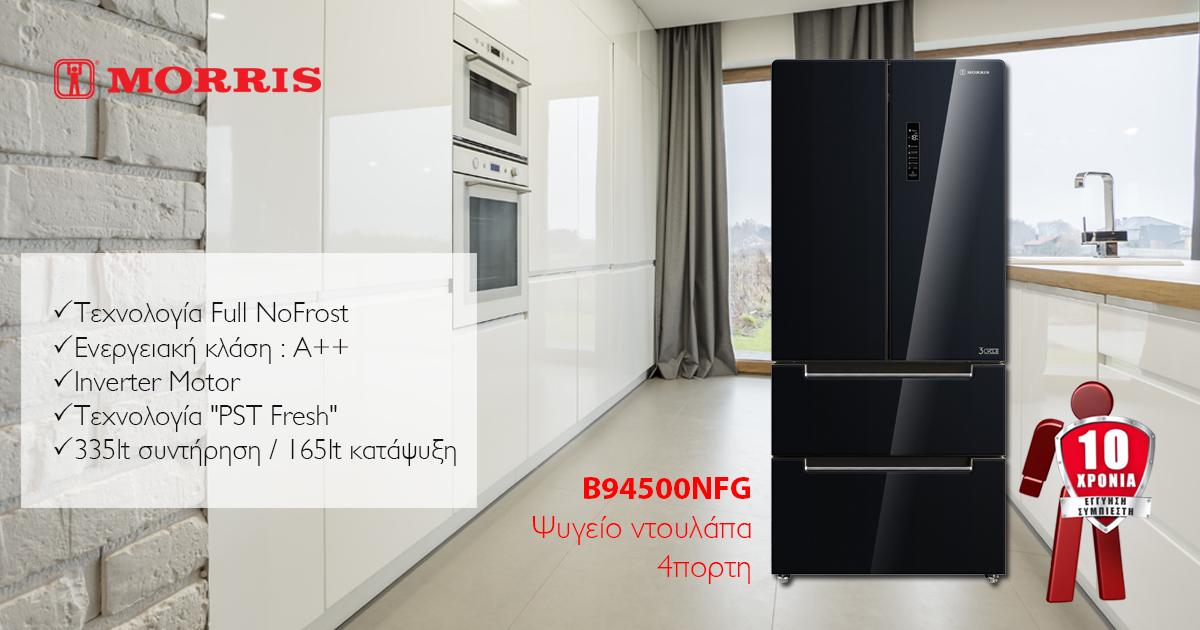 Το ψυγείο των ονείρων σου!